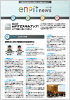 enpit news vol.19
