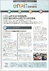 enpit news vol.13