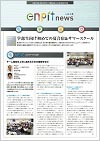 enpit news vol.14