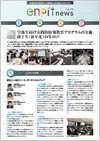 enpit news vol.15